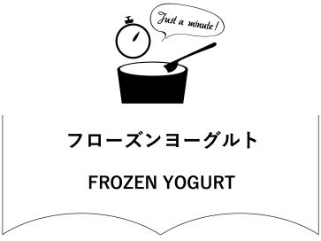 生フローズンヨーグルトFRESH FROZEN YOGURT